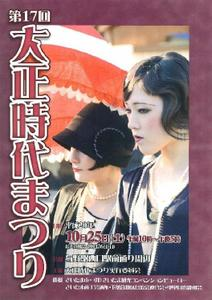 Taishojidaimatsuri1